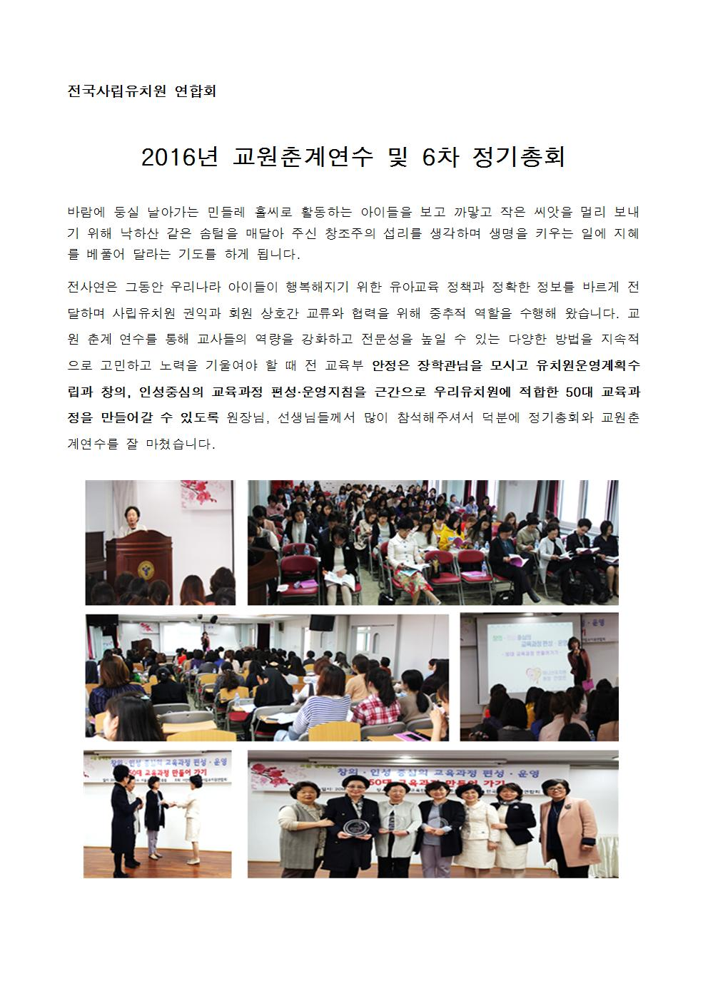 2016 교원 춘계 세미나 -홈페이지001.jpg